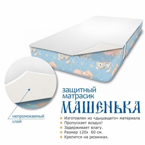 Защитный матрасик МАШЕНЬКА