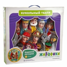 "Кукольный театр ""Царевна-лягушка"", 14 кукол"