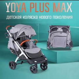 Коляска YOYA PLUS MAX
